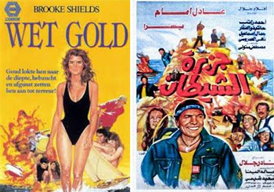 أفلام عادل إمام المقتبسة عن أفلام أجنبية - جزيرة الشيطان