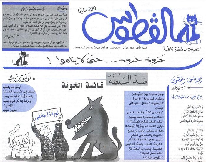 الصحف الإلكترونية الساخرة في تونس سلاح الشباب في مواجهة السياسيين - صحيفة الفطوس