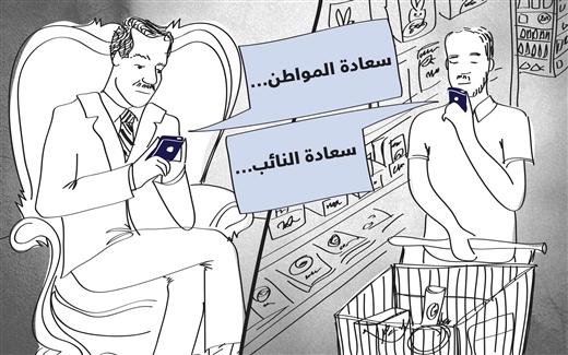 هل تواكب البرلمانات العربيّة التكنولوجيا؟