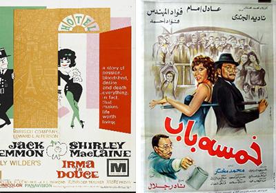 أفلام عادل إمام المقتبسة عن أفلام أجنبية - خمسة باب