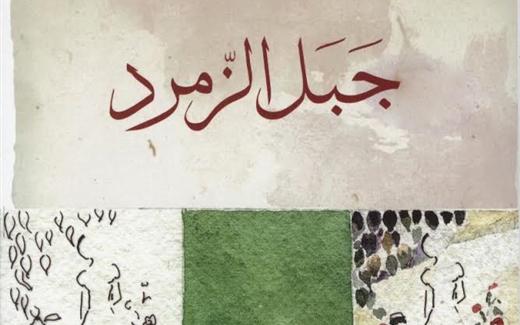 """""""جبل الزمرد""""، شهرزاد وهي تروي حكاية معاصرة"""