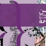 معرض فن أبو ظبي يرفع معاييره الفنية