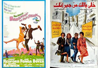 أفلام عادل إمام المقتبسة عن أفلام أجنبية - خلي بالك من جيرانك