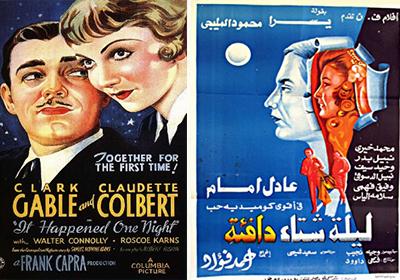 أفلام عادل إمام المقتبسة عن أفلام أجنبية - ليلة شتاء دافئة