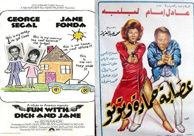أفلام عادل إمام المقتبسة عن أفلام أجنبية - عصابة حمادة وتوتو