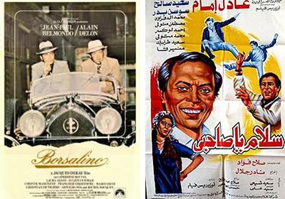 أفلام عادل إمام المقتبسة عن أفلام أجنبية - سلام يا صاحبي