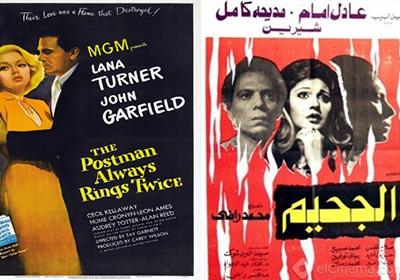 أفلام عادل إمام المقتبسة عن أفلام أجنبية - الجحيم