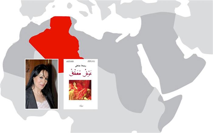 رواية من الجزائر: عرش معشّق
