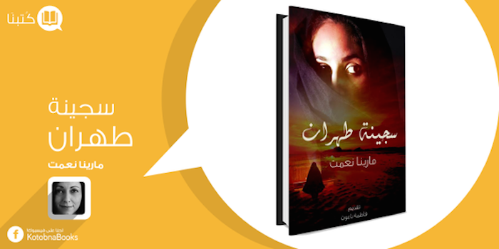 منصة كتبنا - سجينة طهران