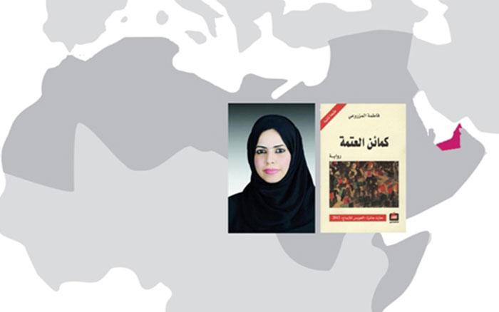 رواية من الإمارات: كمائن العتمة
