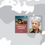 رواية من الكويت: في حضرة العنقاء والخِل الوفي
