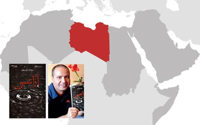 """رواية من ليبيا: """"آزاتسي"""""""