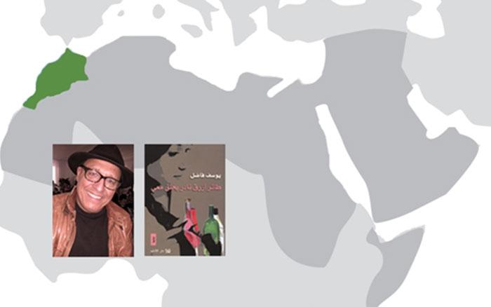 رواية من المغرب: طائر أزرق نادر يحلق معي