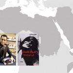 رواية من عمان: امرأة تضحك في غير أوانها