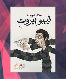 روايات الدول العربية - لبنان