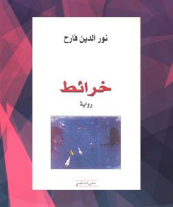 روايات الدول العربية - الصومال