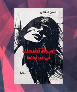 روايات الدول العربية - سلطنة عمان