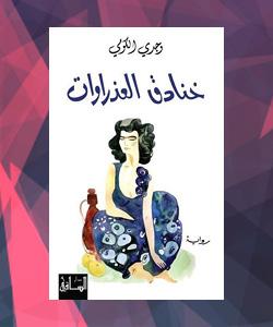 روايات الدول العربية - مصر