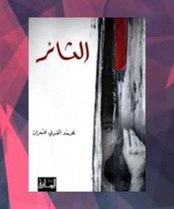 روايات الدول العربية - اليمن