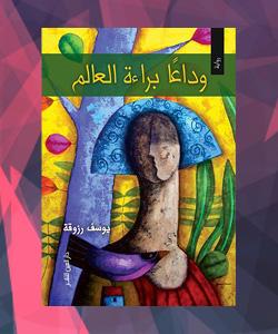 روايات الدول العربية - تونس