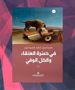 روايات الدول العربية - الكويت