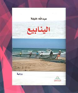روايات الدول العربية - البحرين