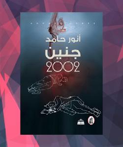روايات الدول العربية - فلسطين