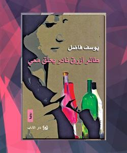 روايات الدول العربية - المغرب