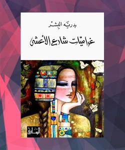 روايات الدول العربية - السعودية