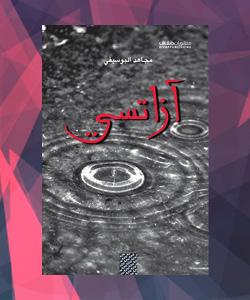 روايات الدول العربية - ليبيا