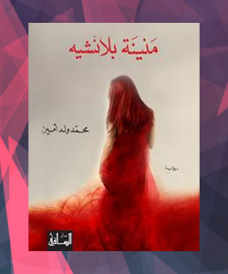 روايات الدول العربية - موريتانيا