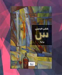 روايات الدول العربية - الأردن