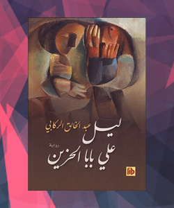 روايات الدول العربية - العراق