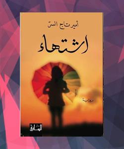 روايات الدول العربية - السودان