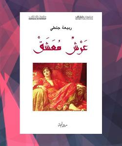 روايات الدول العربية - الجزائر