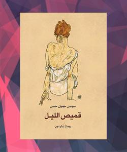 روايات الدول العربية - سوريا