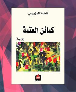 روايات الدول العربية - الإمارات