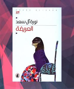 روايات الدول العربية - قطر