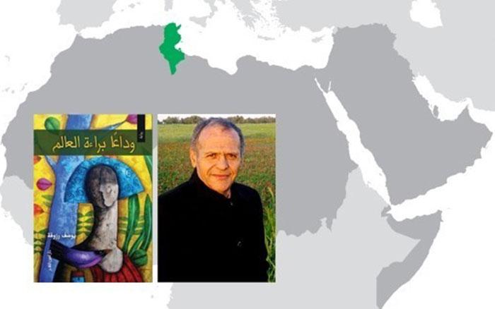 """رواية من تونس: """"وداعاً براءة العالم"""""""