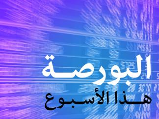 العوامل الفنية تطغى على حركة البورصات العربية الأسبوعية