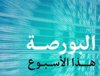 """البورصات العربية تستوعب تداعيات """"عاصفة الحزم"""""""