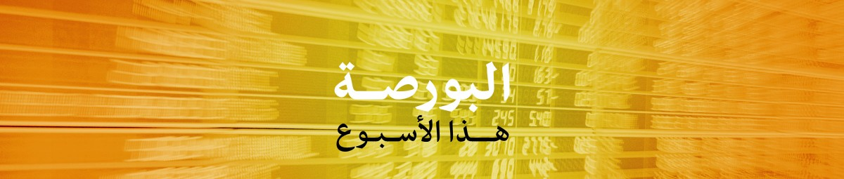 زيادة المؤشرات في ست بورصات عربية وأداء لافت في دبي