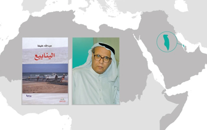 """رواية من البحرين: """"الينابيع"""""""