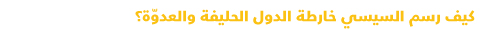 دليل مبسط للتعرف على السياسة في مصر - الدول الحليفة والعدوّة