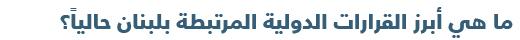دليل مبسط للتعرف على السياسة في لبنان - القرارات الدولية المرتبطة بلبنان