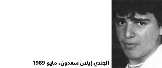 الأسرى الإسرائيليون على يد المقاومة الفلسطينية منذ 1969 - إيلان