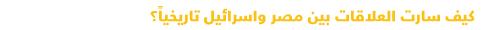 دليل مبسط للتعرف على السياسة في مصر - مصر وإسرائيل