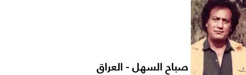 فنانون عرب - مواقف السياسية - صباح السهل