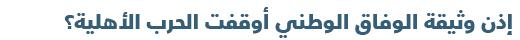 دليل مبسط للتعرف على السياسة في لبنان - الحرب الأهلية