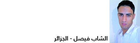 فنانون عرب - مواقف السياسية - الشاب فيصل